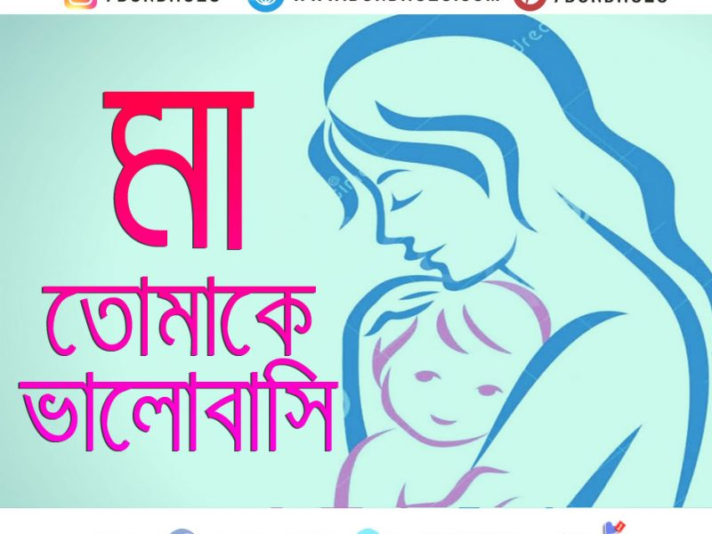 Mothers Day, Mothers Day Bangla Sms, Mother's Day Bangla Sms Mothers Day Quotes In Bengali Font Bondhu2u