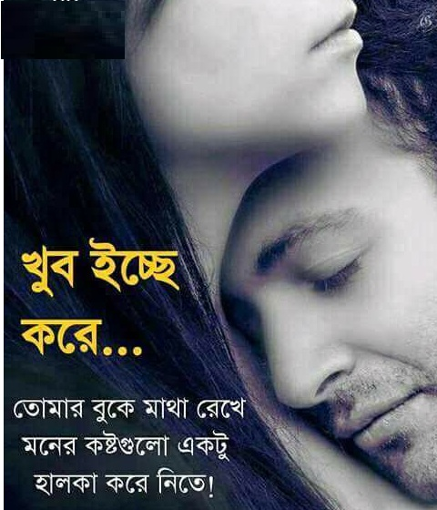 Love Sms Wallpaper Bangla : Valobasar Sms Bangla Love Sms Bangla Bondhu2u - BONDHU2U SMS