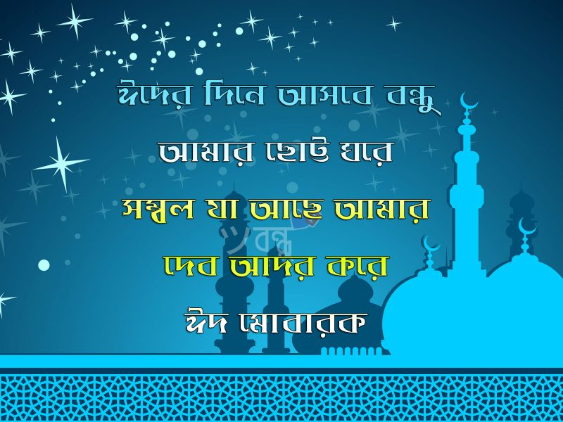 Eid Mubarak 2017 bangla sms for friends eid invitation sms eid