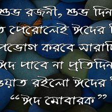 Bangla Eid Sms Bangla Eid Whish Sms On Picture Image Bangla New Eid Sms Eid Mubarak Sms In Bengali