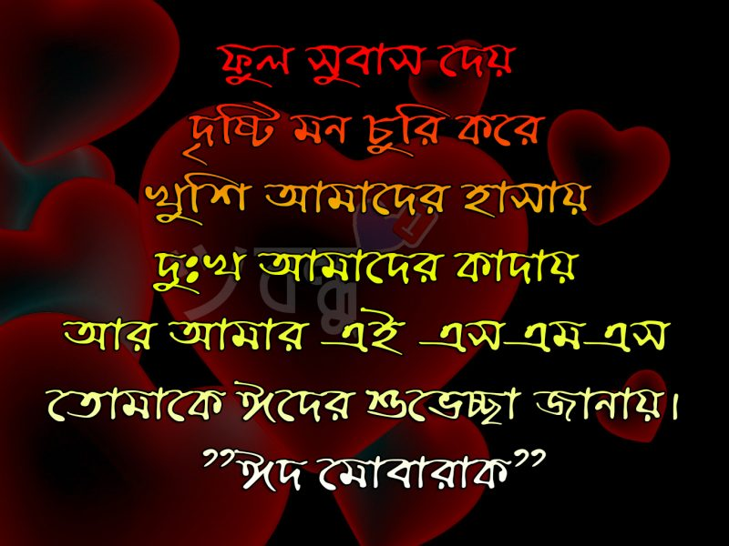 Bangla Eid Sms For Lover Bangla Romantic Eid Mubarak Sms Eid Mubarak Wishes For Lover Bangla Eid Picture Messages Bangla Eid Mubarak Photo Bangla Eid Mubarak Pic