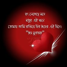 Bangla Eid Sms For Lover Bangla Romantic Sms For Girlfriend