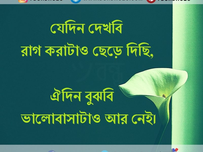 Bangla Khub Dukher Sms Bangla Love Sad Sms Valobasar Kosto