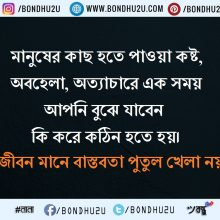Bangla Sad Status For Fb   Bangla Sad Sms   Bondhu2u