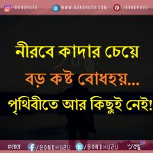 Bengali Sad Romantic Sms   Khub Koster Sms  Sad Sms Bangla   Bondhu