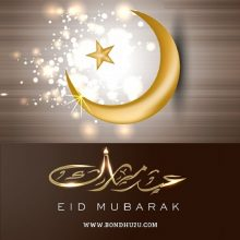 Eid Mubarak Whish Sms Hd Wallpaper