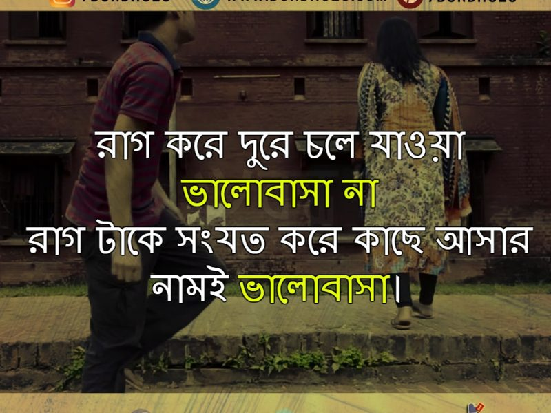 Emotional Love Bangla Sms   Bangla Emotional Sms For Girlfriend   Bondhu