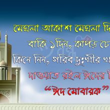 Islamic Sms Eid Sms Eid Sms Bangla Bangla Eid Sms New Bangla Eid Sms Eid Mubarak Bangla Sms Image Hd Wallpaper Bengali Eid Whish New Sms
