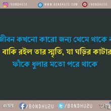 Jiboner Kosto Bangla Sms Sad Sms Bangla Bondhu
