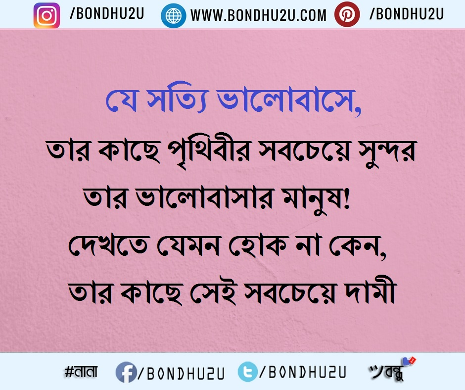 Sad Archives - Page 21 of 50 - BONDHU2U SMS