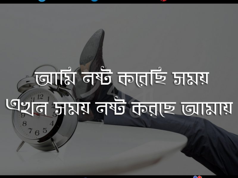 Wasting Time Bengali Quotes Nosto Somoy Bangla Jiboner Sms Don't Wast Your Time Bengali Quotes