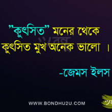Bangla Friendship Sms, Ondhutto Sms, Bangla New Friendship Sms, Bondhutto Sms, Bangla Bondhutto Sms, Bengali Bd Bondhutto Sms, Bondhu2u Sms, Friendship Sms