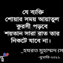 Bangla Hadis Sms Islamic Hadis Bangla Sms Bondhu2u