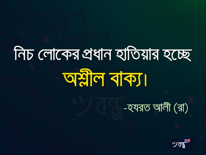 Bangla Islamic Picture Quotes Bangla Islamic Sms Bangla Hadith Bondhu Sms
