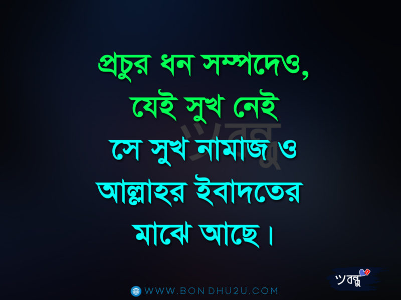 Bangla Islamic Picture Quotes   Islamic Quotes   Bangla Hadith Sms   Bangla Sms Collction   Bondhu Sms
