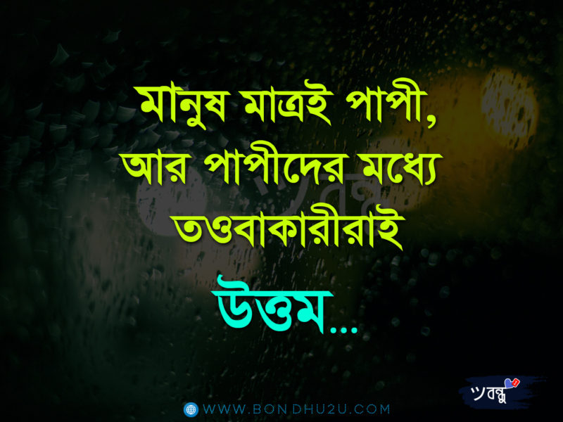 Bangla Islamic Picture Quotes   Islamic Sms Collection   Bangla Hadith Quote   Islamic Quotes Image   Bondhu Sms