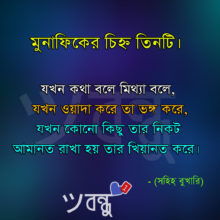 Bangla Islamic Sms Bangla Hadis Sms Bondhu2u