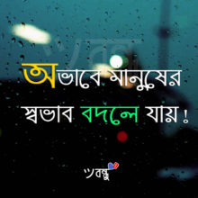 Bangla Koster Sms Heart Touching Bangla Sms Bangla Sms Photos