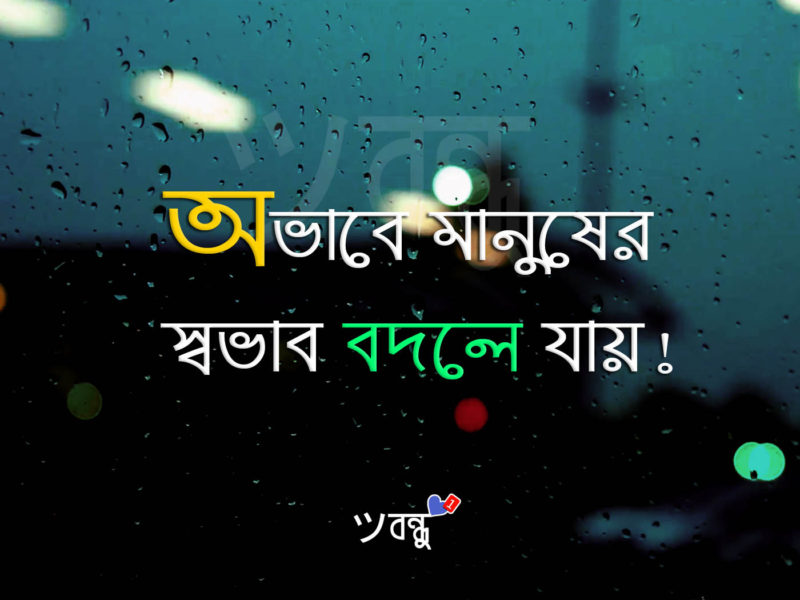 Bengali Heart Touching Quotes: Bangla Koster Sms Heart Touching Bangla Sms Bangla Sms