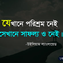 Bangla Motivational Picture Quotes Success Quotes In Bangla   Bangla Quotes   Bondhu2u Sms