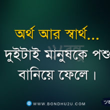 Bangla Motivational Quotes Picture   Fb Status Bangla Quotes   Facebokk Status Message In Bengali   Bondhu2u Sms