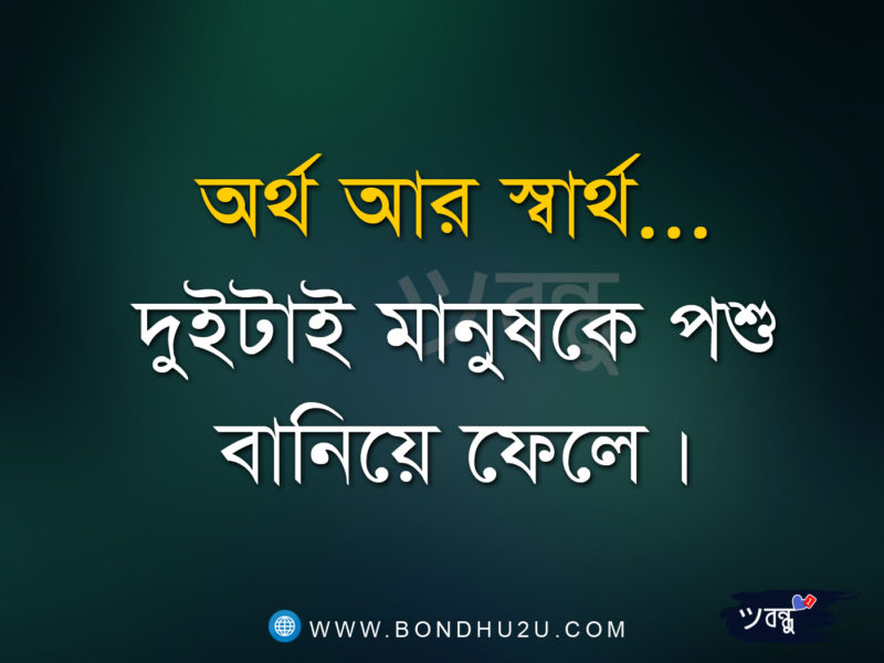 Bangla Motivational Quotes Picture Fb Status Bangla Quotes Facebokk