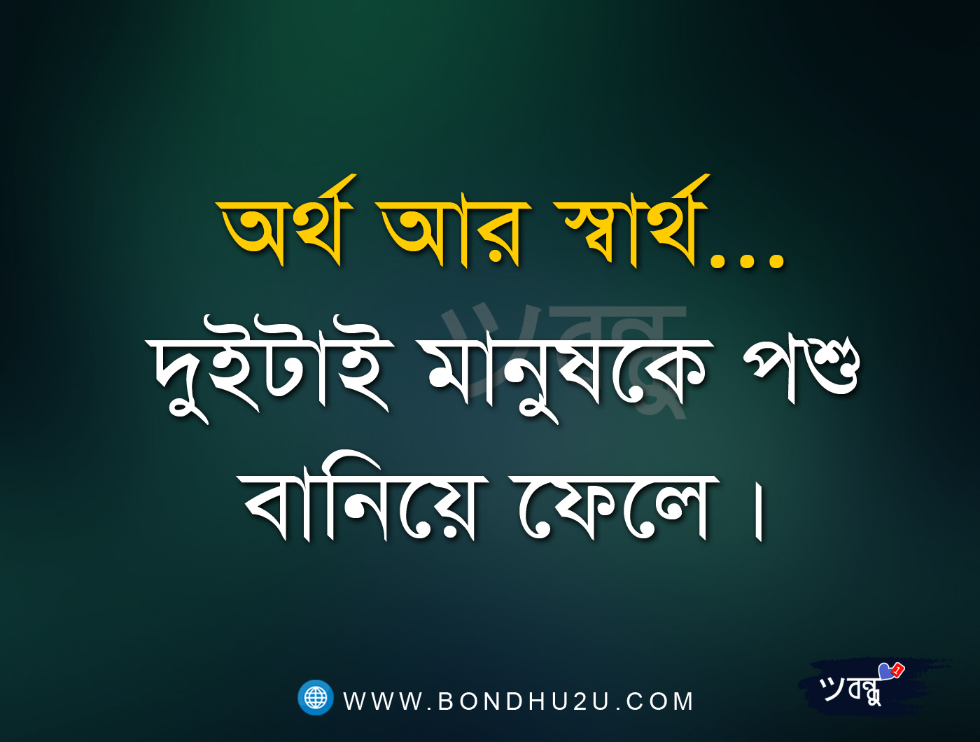 Bangla Motivational Quotes Picture
