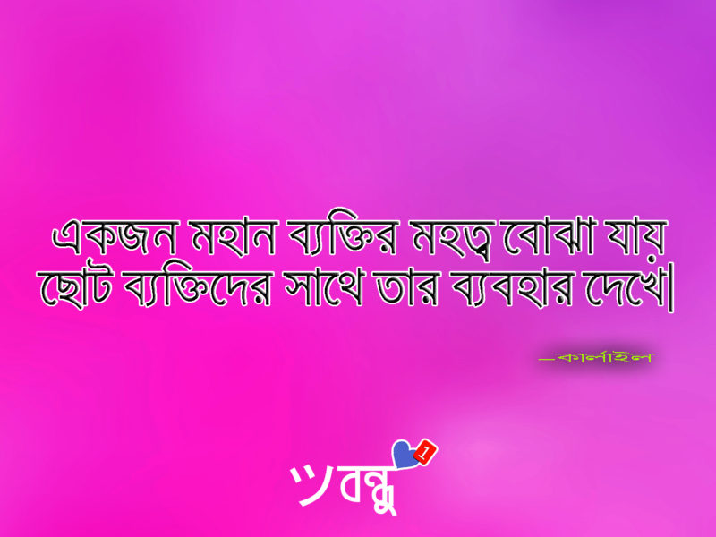 Bangla Quotes Sms Motivate Sms Quotes Bangla Sms Bondhu2u ...