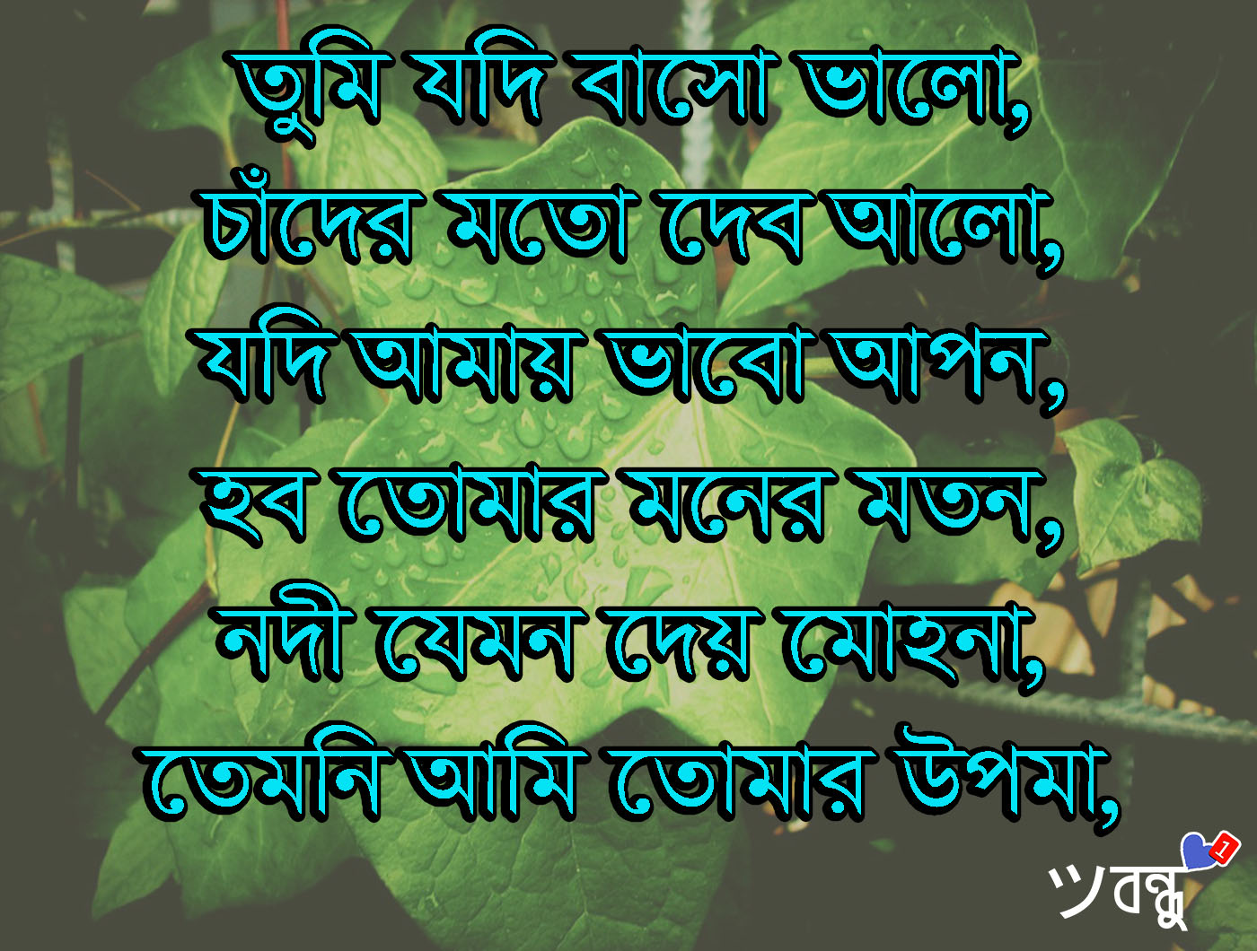 Love Sms Wallpaper Bangla : Bangla Romantic Love Sms Messages Bondhu2u - BONDHU2U SMS