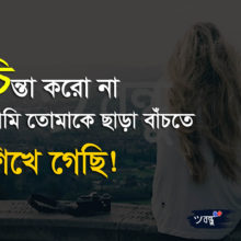 Bangla Sad Sms For Lover In Bangla Bangla Koster Sms Bondhu2u
