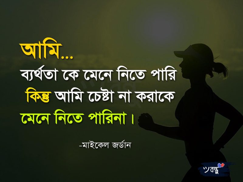 Bangla Success Quotes   Bangla Motivational Image Quote   Bangla Quote   Bangla Sms