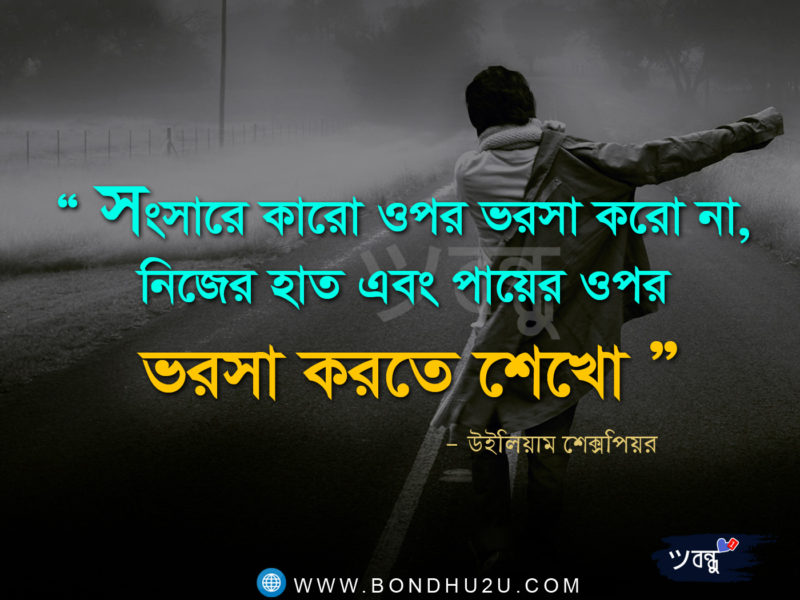 Bangla Love & Sad Sms Bangla Sad Facebook Status Bangla Sad Quotes About Life Bondhu2u Sms