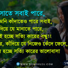 Best Bangla Love Sms Hot Romantic Bangla Kobita Love Images Sms Bengali Writing Wallpaper Bondhu2 Sms