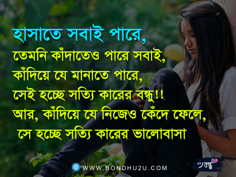 Bangla Writing Love Wallpaper : Best Bangla Love SMS - Hot Romantic Bangla Kobita Love Images SMS - bengali writing wallpaper ...