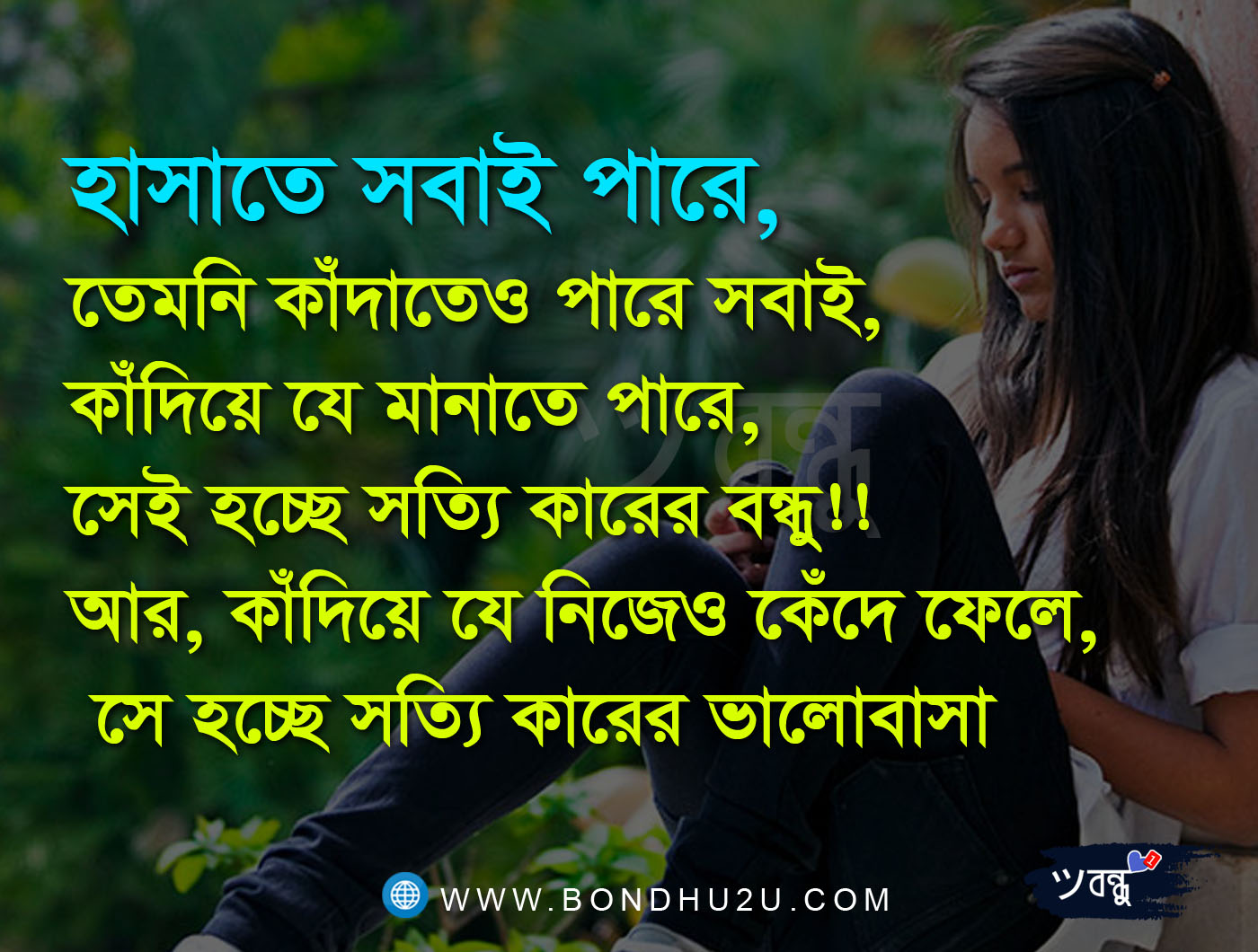 Love Sms Wallpaper Bangla : Best Bangla Love SMS - Hot Romantic Bangla Kobita Love Images SMS - bengali writing wallpaper ...