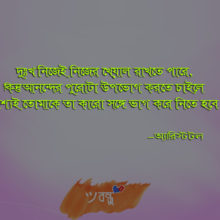 Famous Bengali Quotes In Bengali Language Sms Bangla Quotes Sms Bondhu2u
