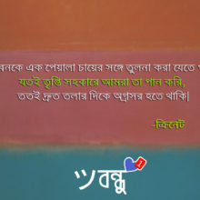 Famous Person Quotes Sms Quotes Bangla Sms   Bondhu2u