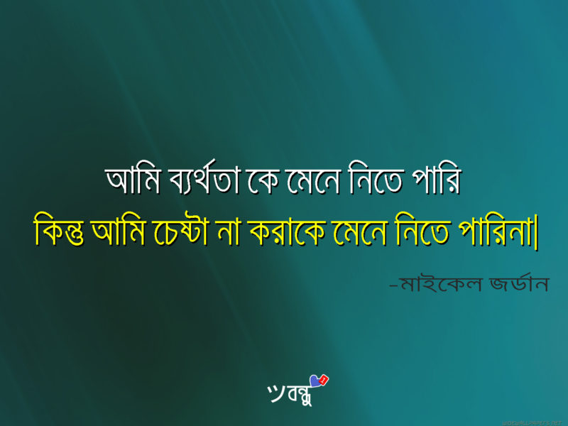 Famous Quotes Bangla Sms Bondhu2u