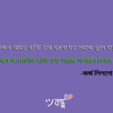 Famous Quotes Sms Famous People Sms Quotes Bangla Sms Bondhu2u
