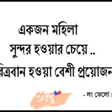 Famous Person Quotes In Bangla Sms Bondhu2u