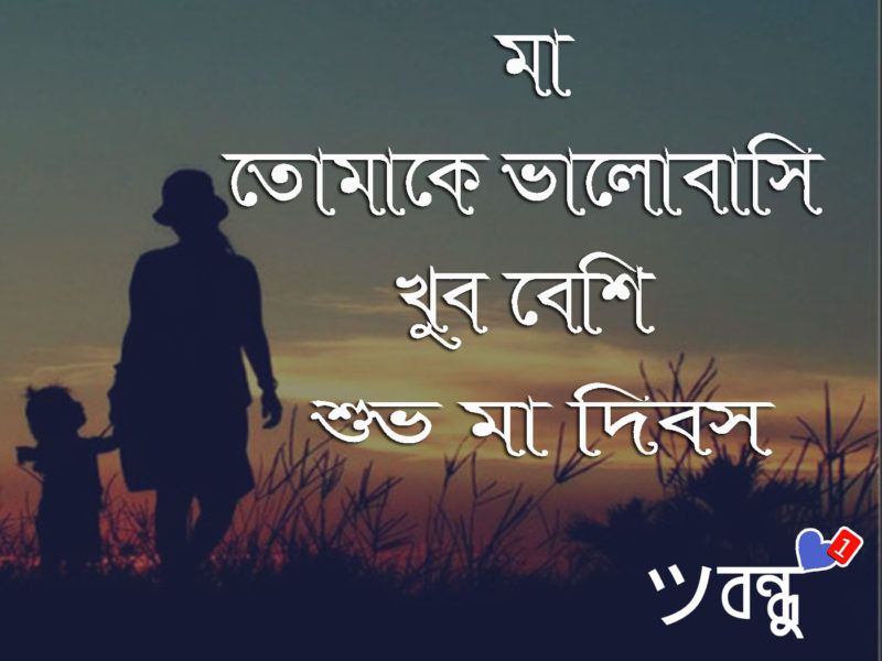 Happy Mother's Day Wishes, Greetings, Quotes And Mother's Bangla Sms   Bondhu2u