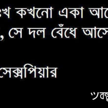 Romantic Love Quotes In Bengali Bomanticllove Quotes Bangla Sms Bondhu2u