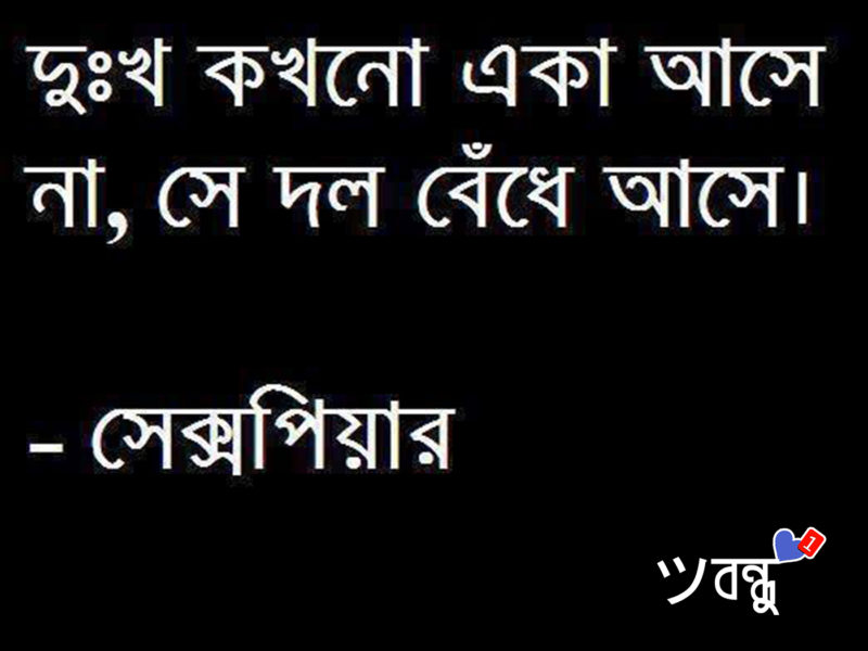 Romantic Love Quotes In Bengali Bomanticllove Quotes Bangla Sms
