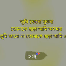 Romantic Valobasa Bengali Sms Collection Bondhu2u