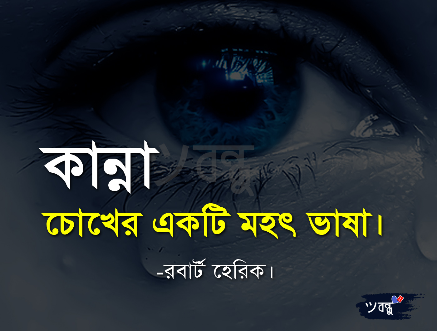 Sad Sms Bangla Sad Quotes Bangla Sad Status Bangla Pic Bondhu2u
