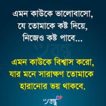 Bangla Romantic Sms Pic For Girlfriend   Love Sms In Bangla   Valobashar Sms Picture   Bondhu2