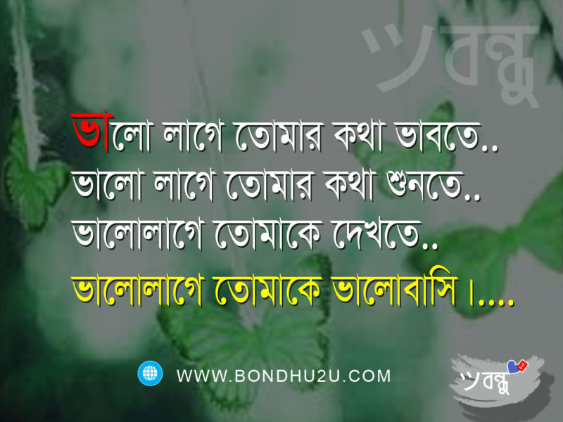 Bangla Valobashar Comment, Bangla Love Image, Bangla
