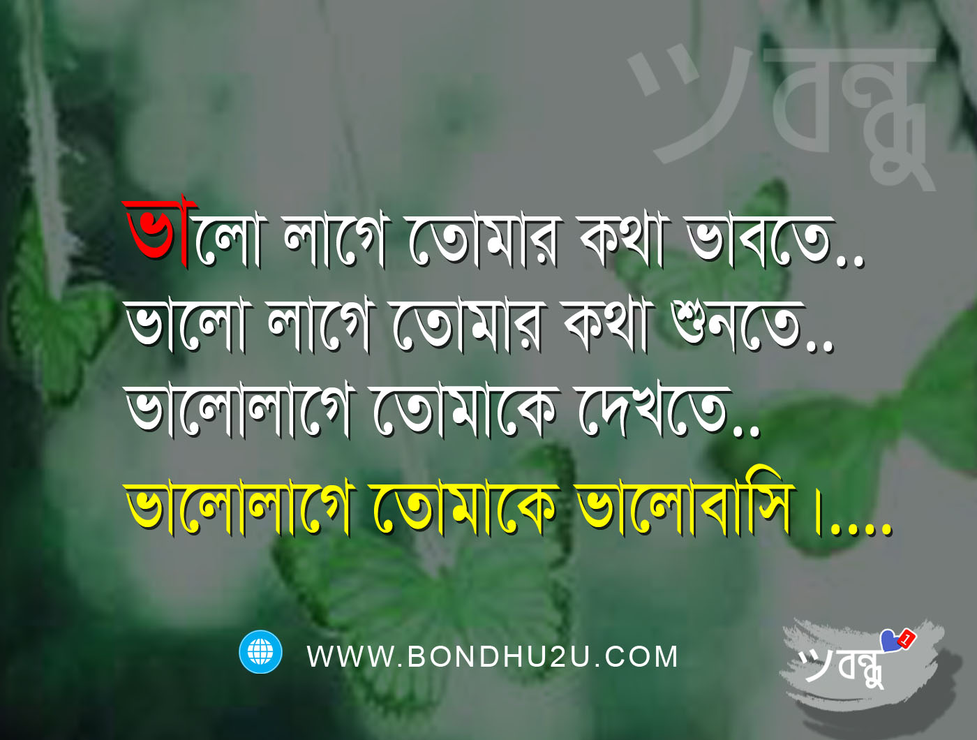 Love Sms Wallpaper Bangla : bangla valobashar comment, bangla love image, bangla romantic kobita line,bangla romantic kobita ...