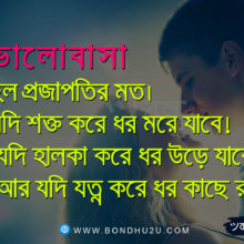 Bangla Valobashar Images   Valobashar Kotha Bangla Kobita Love Images Sms   Bangla Sms Picture   Bondhu2 Sms