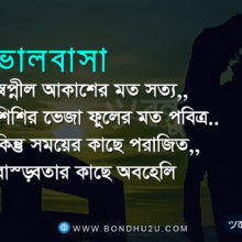 Bangla Valobashar Images Bangla Love Image Bangla Premer Choto Kobita Bangla Premer Kobita Images Bondhu2 Sms